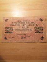 Кредитный билет 250 рублей (1917 год)