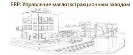 Автоматизация 1с ERP: Маслоэкстракционный завод
