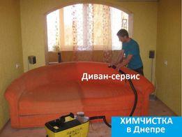 Чистка мягкой мебели . Химчистка диванов на дому. Устранение запахов.