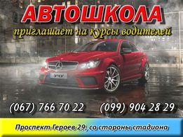 Автошкола пр.героев 29
