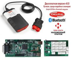 Delphi DS150E V8.0 Bluetooth двухплатный, зеленая плата (Новый) Делфи