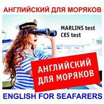 Английский для моряков с опытным преподавателем