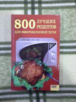"""Книга """"800 лучших рецептов для микроволновой печи"""""""