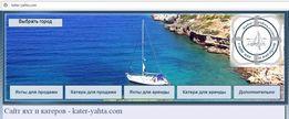 Аренда яхт и катеров в Одессе