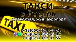 Такси в Ростов