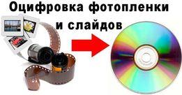 Оцифровка видео кассет, сканирование фотопленки, фото и слайдов