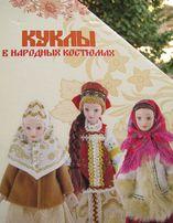 коллекционные фарфоровые куклы в народных костюмах