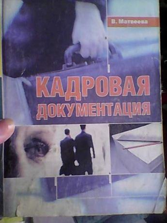 учебник по кадровой документации