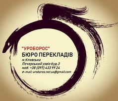 """Бюро Переводов """"УРОБОРОС"""""""