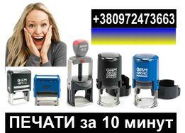 Cрочное изготовление печатей и штампов за 10 минут Украина