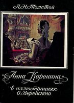 Комплект открыток Анна Каренина Л. Н. Толстой в иллюстрац. О. Верейско