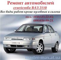 Ремонт ходовой и двигателя ВАЗ 2108, 2110, Калина, Приора.