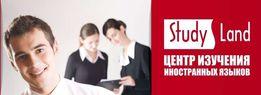 Study Land,курсы иностранных языков, английского, немецкого, репетитор