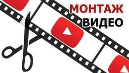 монтаж и съемка видео YouTube ютуб, кино, зйомка промо и обзоров