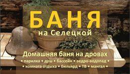 Баня на Селецкой