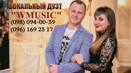 Музыканты на свадьбу, юбилей/Музыка Одесса!