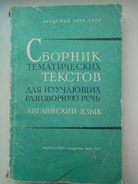 английский язык сборник тематических текстов