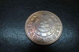 """Счастливая монета"" (медь)"