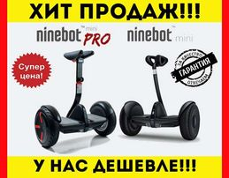 МИНИ Сигвей NINEBOT Pro Гироскутер НАЙНБОТ Про (Segway, Xiaomi) Одесса