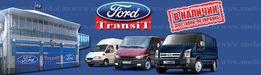 Запчасти и ремонт микроавтобусов «Ford Transit» и «Ford Connect»