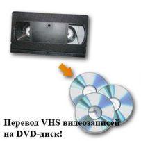 Перезапись оцифровка видео кассеты VHS DV на DVD