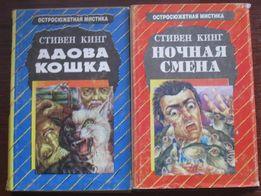 Стивен Кинг Ночная смена Адова кошка - 2 тома