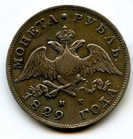 рубли 1829-30г.серебро