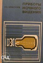 Приборы ночного видения Л.З.Криксунов 1975 год