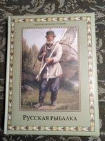 Классика в иллюстрация Русская рыбалка