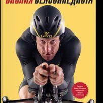 Библия велосипедиста, Джо Фрил ЦВЕТНАЯ