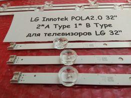 """Подсветка LG Innotek POLA2.0 32"""" UOT планки стринги 32LN541U"""