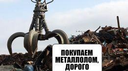 Покупаем металлолом дорого!!!