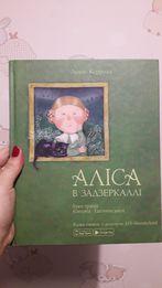 Книга Алиса в зазеркалье из АТБ новая