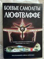 Продам альбом боевые самолеты люфтваффе автор Д.Дональд .0