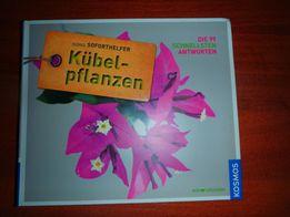 книга про растения на немецком языке.