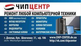 Восстановление данных с жестких дисков, флэш и SSD в Донецке + ремонт