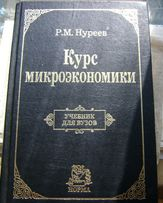 Микроэкономика Р.М. Нуреев. 150 грн.