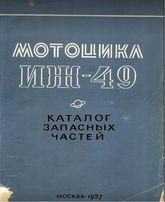Копия - Каталог: Запчасти к мотоциклам ИЖ-49