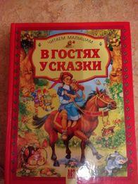 """Продается книга """"В гостях у сказки"""""""