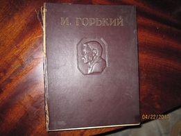 М.Горький Избраные сочинения 1947г 100грв!Відправлю