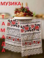 Музыка+тамада на свадьбу и праздники Буча,Ирпень и область