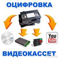 Перезапись VHS Видео кассет на диски или Flach накопитель