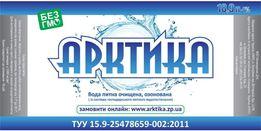 """Вода очищенная питьевая бутылированная """"Арктика"""". Доставка на дом, офи"""