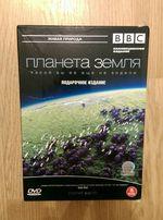 DVD фильмы BBC Планета Земля