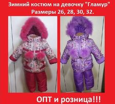 Зимняя куртка + комбинезон на девочку. ОПТ, розница! Цена до 01.10!
