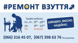 Ремонт обуви Бровары, Киевская,243