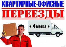 Переезд.Перевозка вещей.Услуги грузчиков.Грузовое такси.Грузоперевозки
