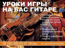Уроки игры на бас гитаре в Харькове