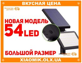 Садовый фонарь на солнечной батарее 48 Led (внушительные размеры)