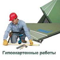 Гипсокартонные работы (в г.Киев и обл.) Быстро и качественно!!!